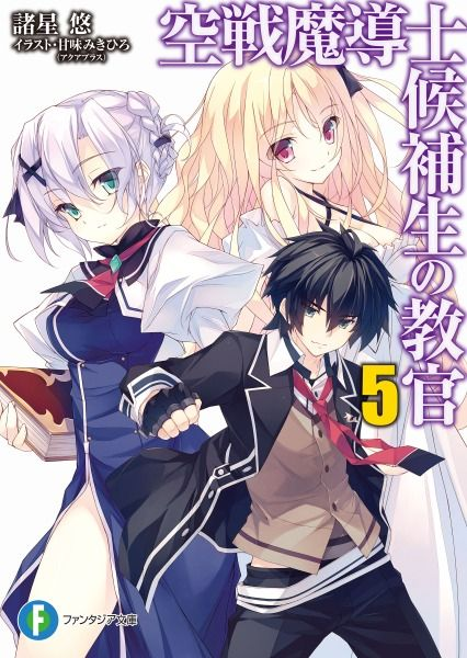 Kuusen Madoushi Kouhosei No Kyoukan Vol 5 Sky Wizards Academy Light Novel Manga Covers