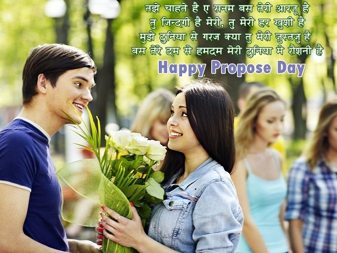 Happy Propose Day 2017 message