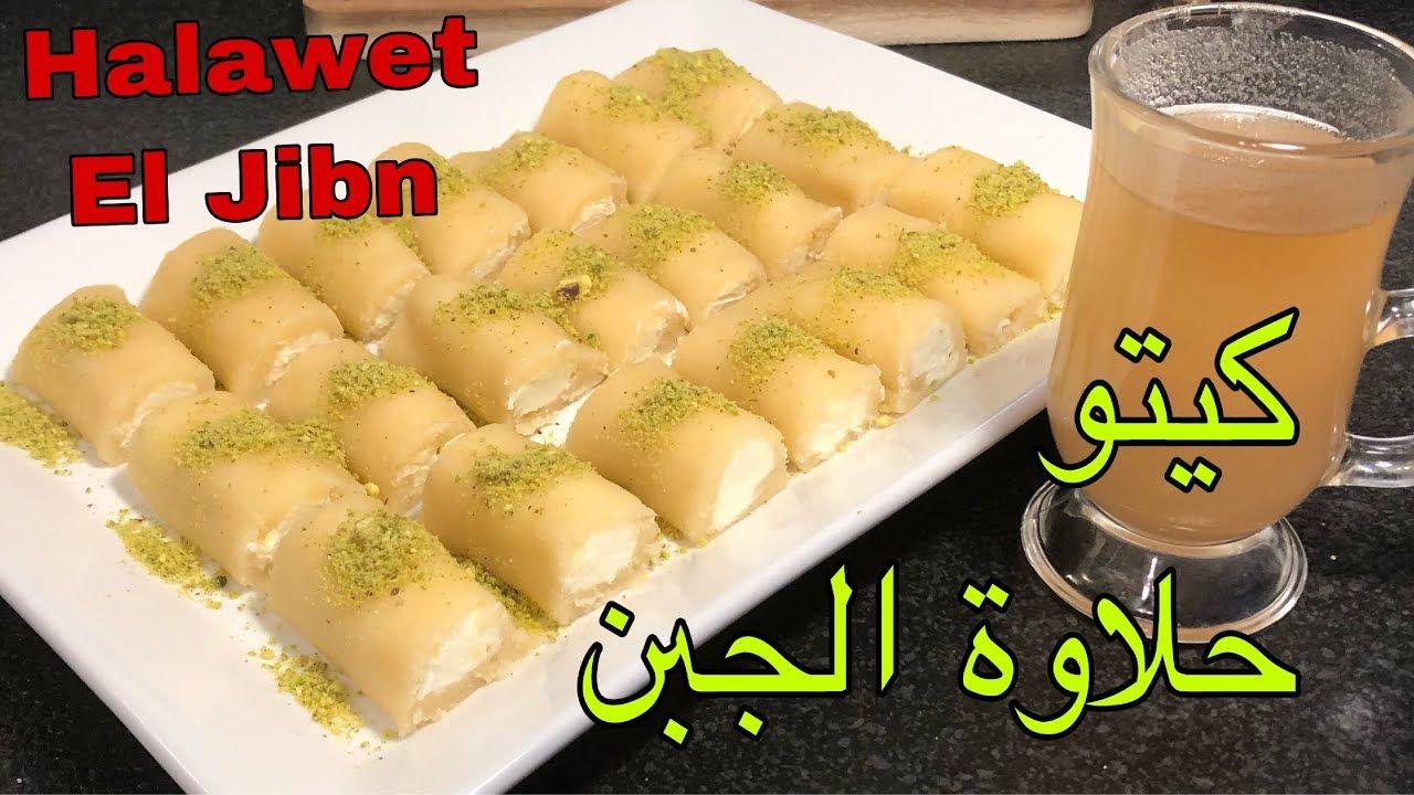 Keto Diet Halawet El Jibn كيتو دايت حلاوة الجبن Keto Desert Recipes Keto Diet Food List Keto Recipes Easy
