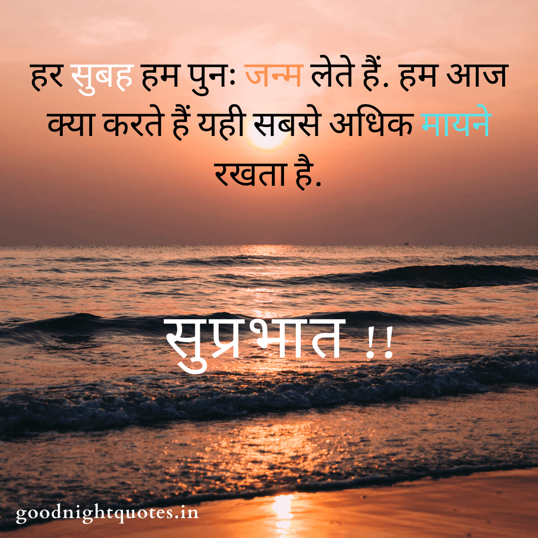 inspirational quotes motivation positivity happiness in hindi