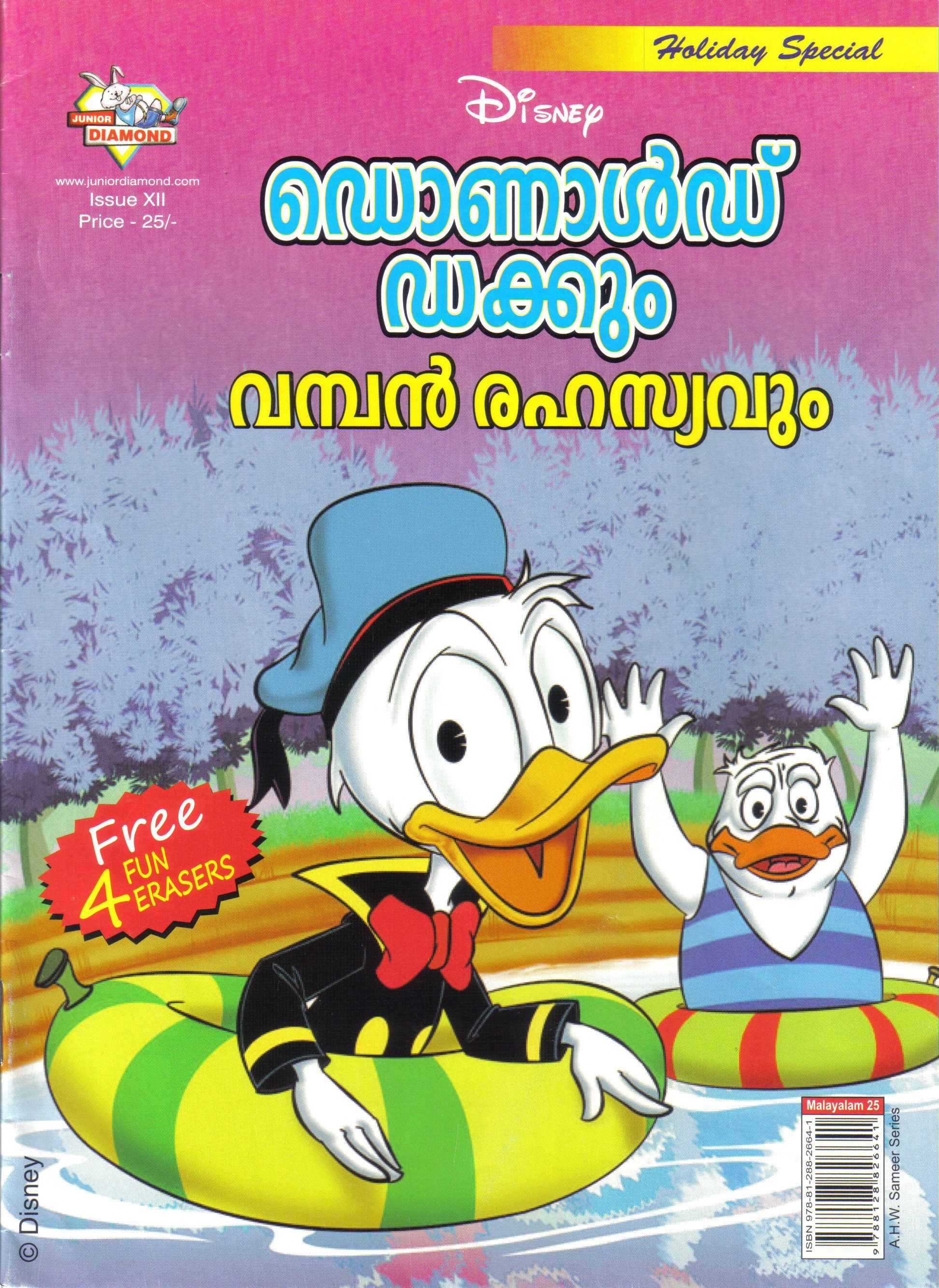 India Today Malayalam Malayalam Magazine  Buy, Subscribe, Download And  Read India Today Malayalam On Your Ipad, Iphone, Ipod Touch, Android And On…