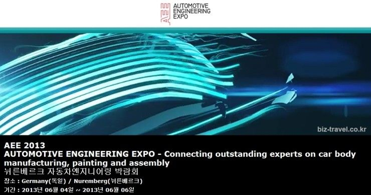 AEE 2013 AUTOMOTIVE ENGINEERING EXPO - Connecting outstanding experts on car body manufacturing, painting and assembly 뉘른베르크 자동차엔지니어링 박람회