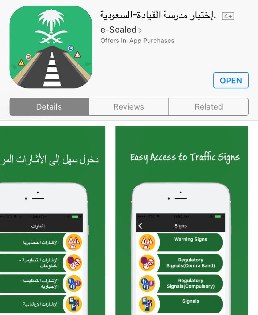 Rasheed رشيـد On Twitter Warning Signs App Driving