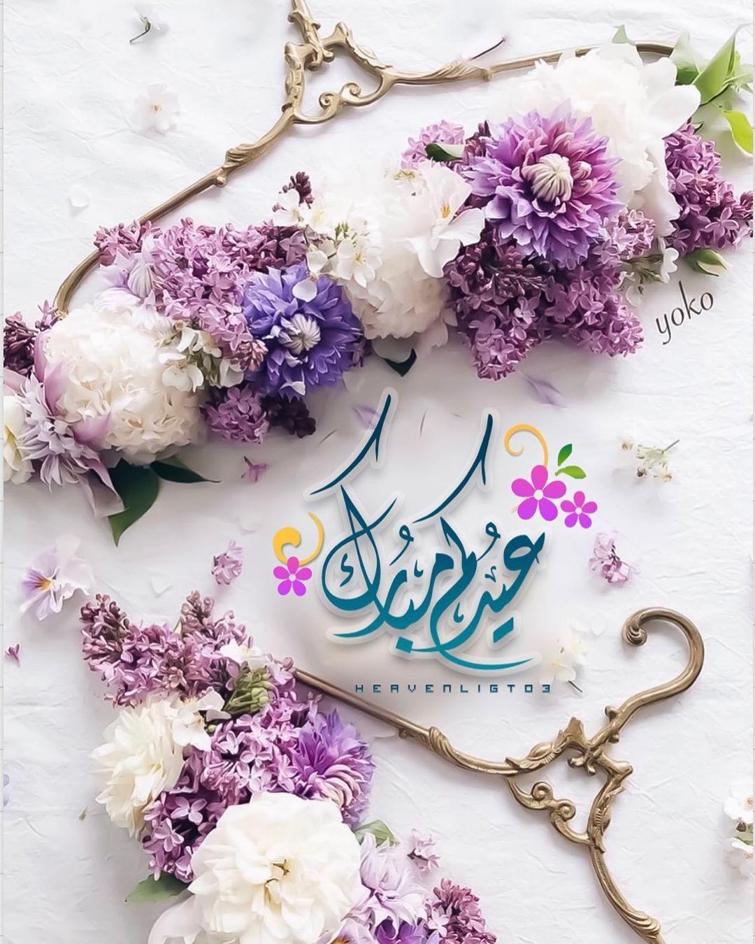 Muna S Instagram Post عيدكم مبارك عيد الاضحى عيد الاضحي المبارك2019 Eid Crafts Eid Mubarak Greetings Eid Stickers