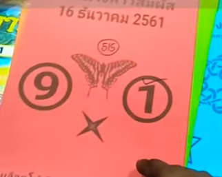 Thai Lottery 3up Cut Down Tips For 16-01-2019 | Thailand Lotto