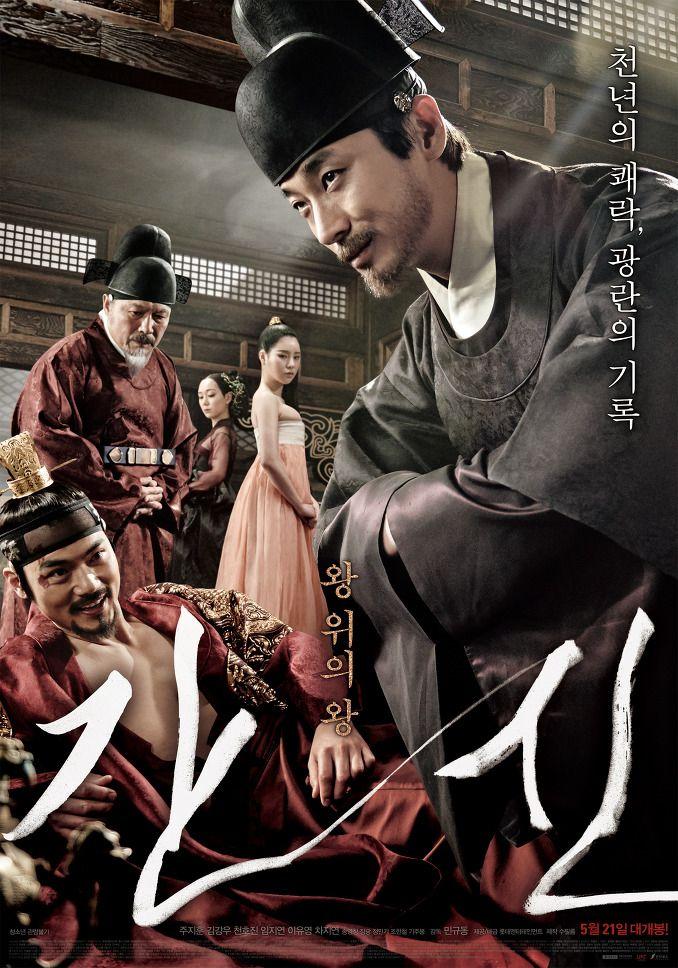 간신 Korean Movie Starmobile sells unlocked refurbished