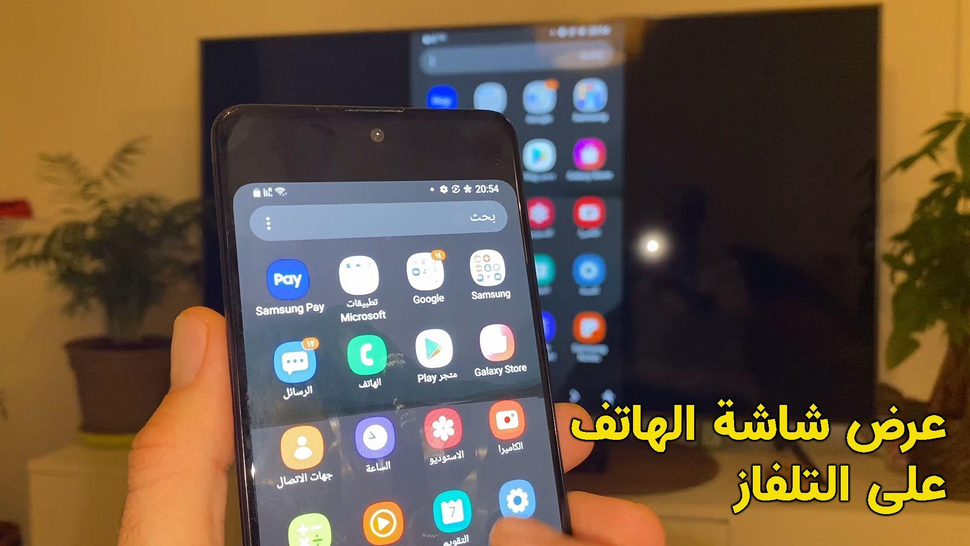 كيفية عرض شاشة الجوال على التلفاز بطريقة سهلة Galaxy Phone Samsung Galaxy Phone Samsung Galaxy
