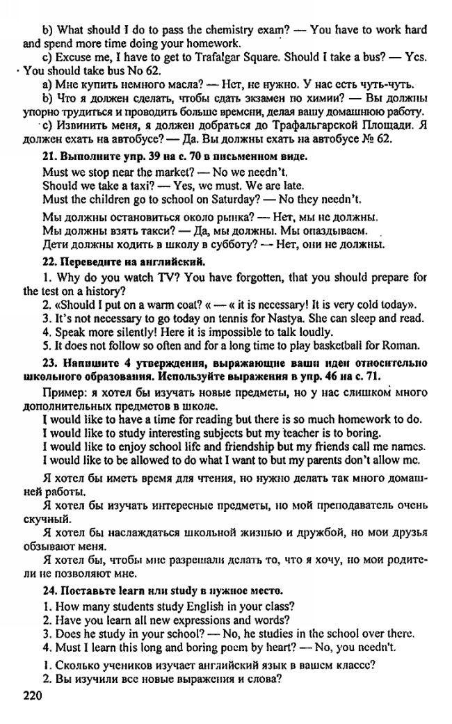 Гдз изложение по татарскому языку 8 класс