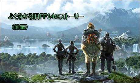 FF14:よくわかる旧FFXIVのあらすじ(前編)