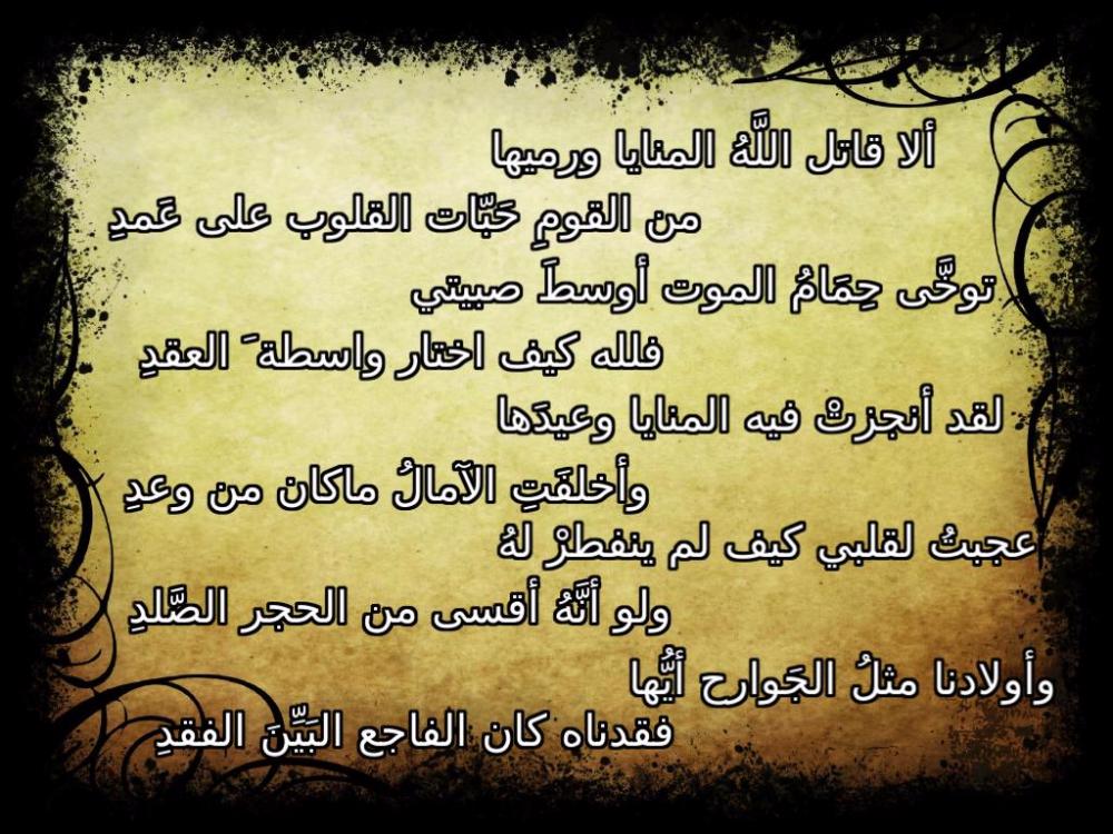 ابيات رثاء للشاعر ابن الرومي قصيدة شعر فصيح Arabe Arabic Calligraphy Calligraphy