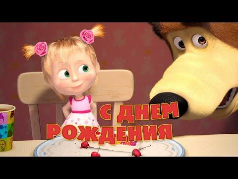 Видео поздравление маше и медведе фото 718