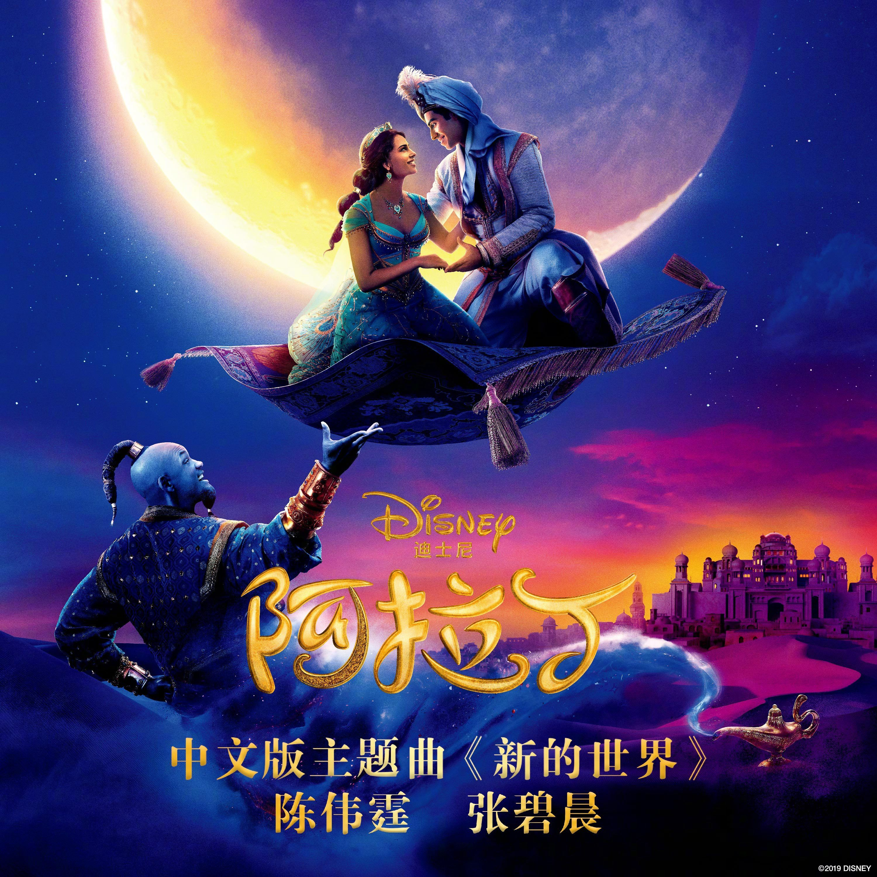 William Chan 新的世界 A Whole New World Chinese Version