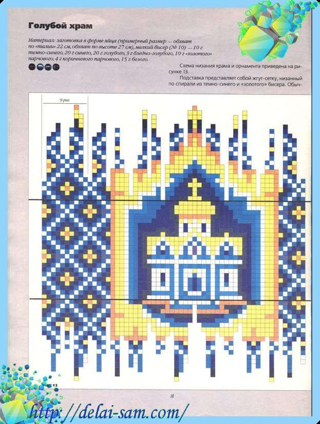 Схемы плетения церковь