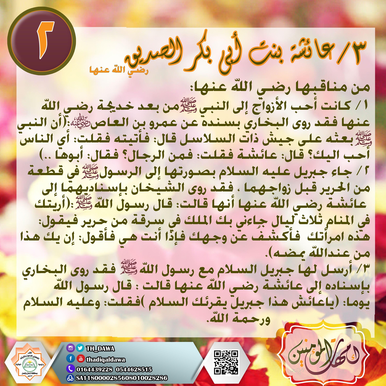 أمهات المؤمنين السيدة عائشة رضي الله عنها 2 4 Prenom Feminin
