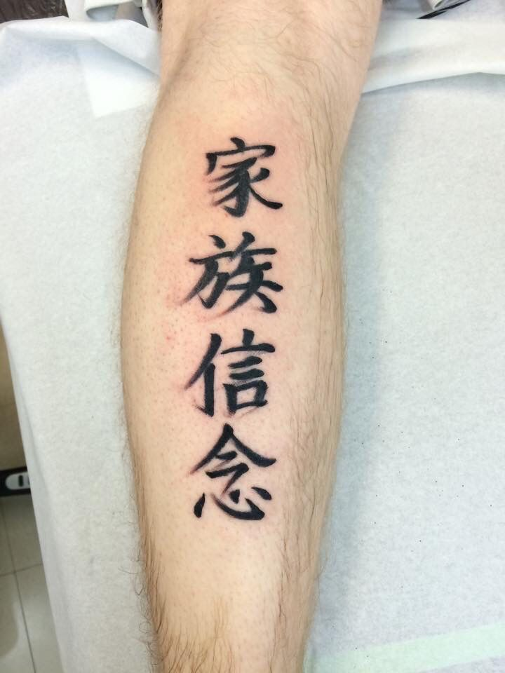 Japanese Kanji Symbols Top Two Mean Family Bottom Two Mean Faith Kanji Tattoo Japanese Tattoo Japanese Symbols Tattoo