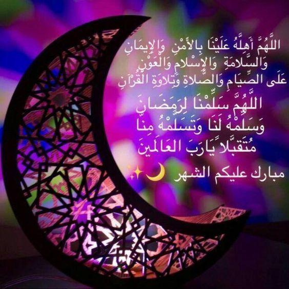خلفيات عن قرب رمضان بكلمات تهنئة 2019 فوتوجرافر Ramadan Quotes Ramadan Kareem Ramadan Decorations