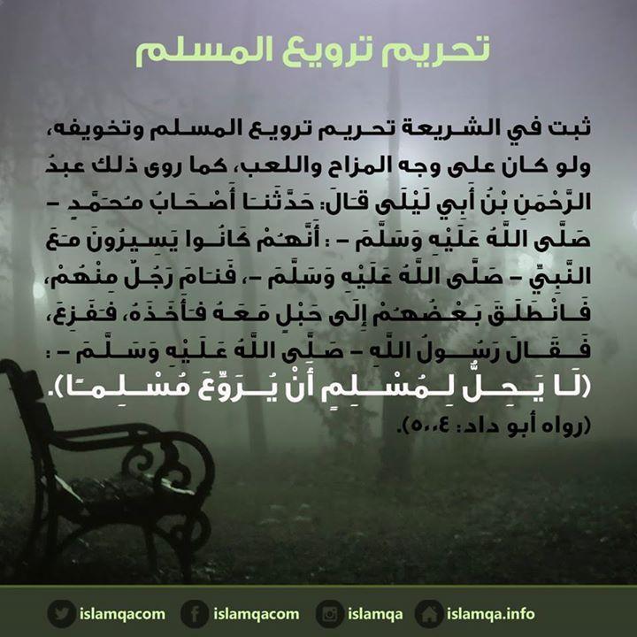 لا يحل لمسلم أن يروع مسلما Islam This Or That Questions Holy Quran