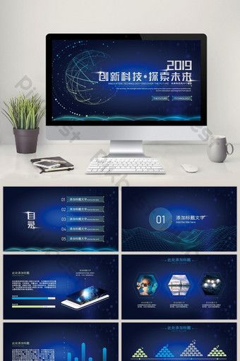 Blue Sci-tech style Future Technology PPT Template | PowerPoint PPTX Free Download - Pikbest