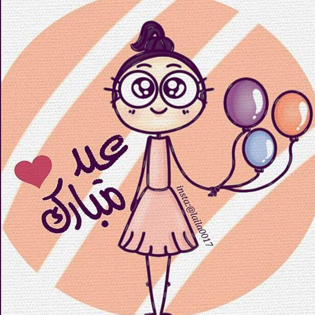 ثيمات للعيد Eid Mubarak Stickers Eid Greetings Eid Stickers