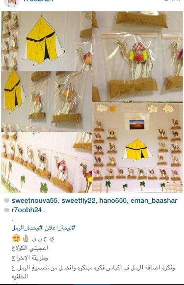 لوحة اعلان School Decorations Preschool Letters Kids Education