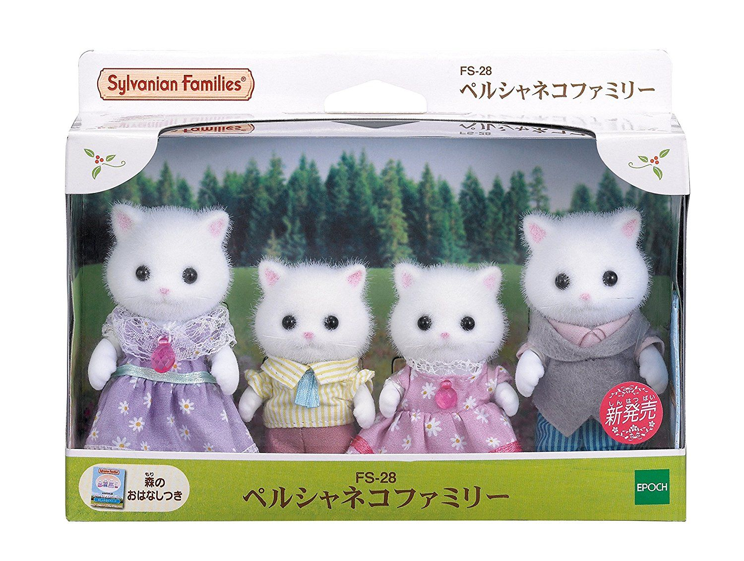 Sylvanian Families FS-28 Persian Cat Family Doll Set Calico Critters
