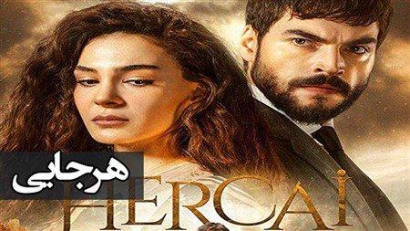 Serial Harjaei Farsi1hd Com Tv Series To Watch Tv Series Talent Show