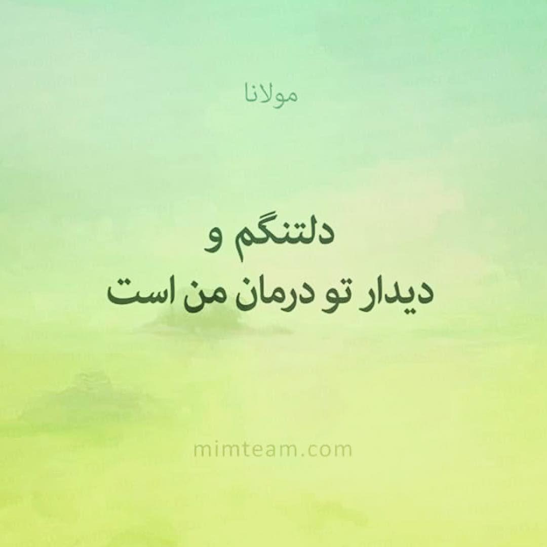 مولانا مولوی Persian Quotes Cute Relationship Texts Farsi Quotes