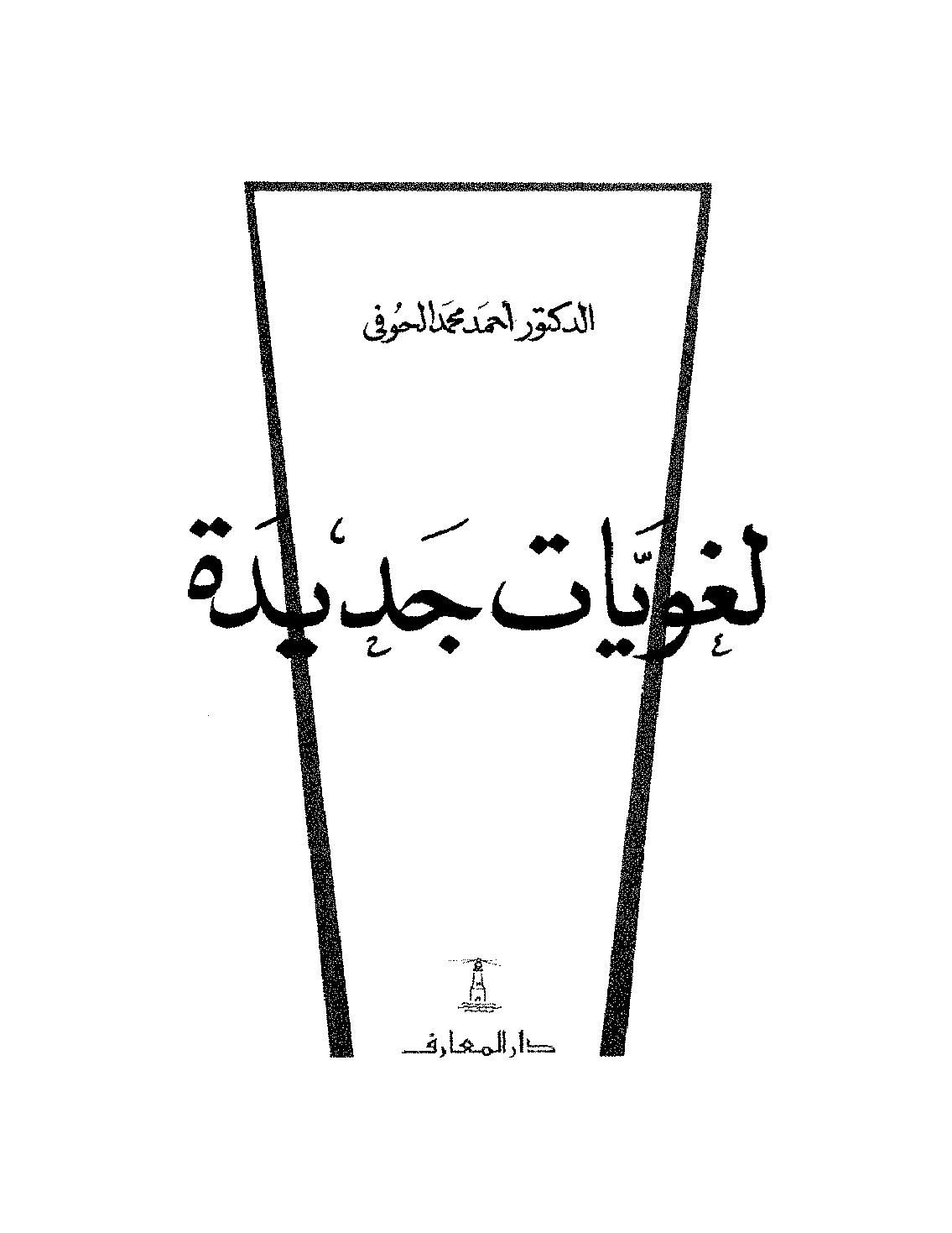149book1 1966 Free Download Borrow And Streaming Internet Archive In 2021 Internet Archive Arabic Books Free Download