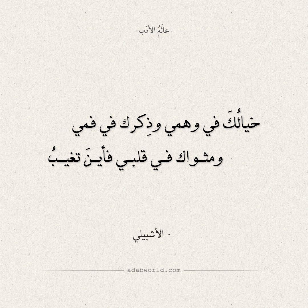 خيالك في وهمي وذكرك في فمي الاشبيلي عالم الأدب Arabic Calligraphy Calligraphy