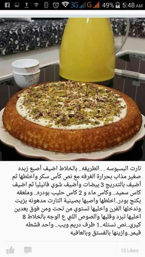 تارت بسبوسه Lebanese Recipes Arabic Sweets Food