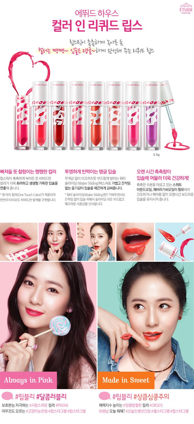 Etude house color in liquid drips lipstick the cutest makeup etude house color in liquid drips lipstick the cutest makeup baditri Image collections