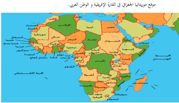 الجغرافيا دراسات و أبحاث جغرافية اﻟﺗﻧﻣﻳﺔ اﻟﺑﺷرﻳﺔ ﻓﻲ ﻣورﻳﺗﺎﻧﻳﺎ ﻣن ﻣﻧظور ﺟﻐراﻓﻲ Map Blog Geography
