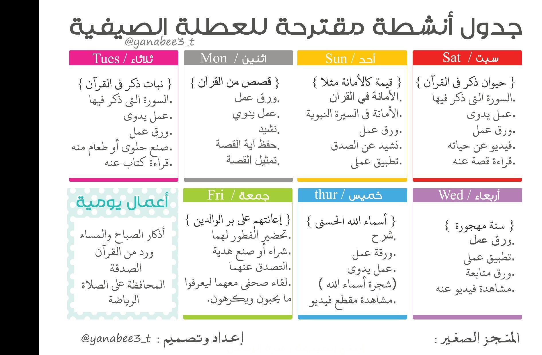 جدول مقترح من إعدادي لرمضان والعطلة الحمد لله Kids Planner Daily Planner Printable Kids Vacation