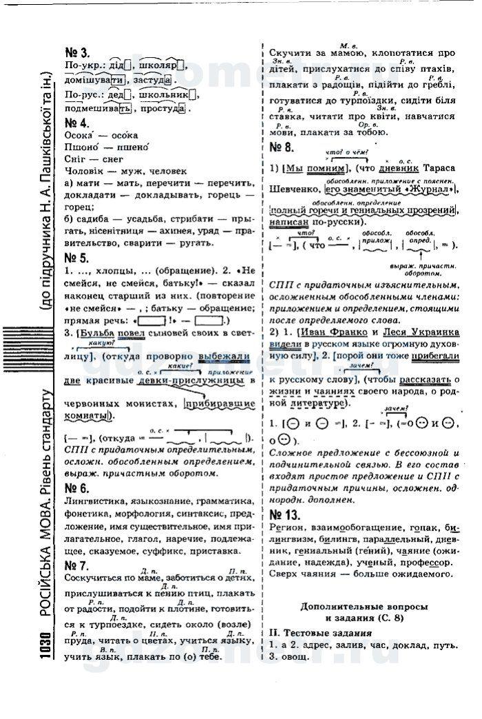 Решебник Украинский Язык 11 Класс Бондаренко