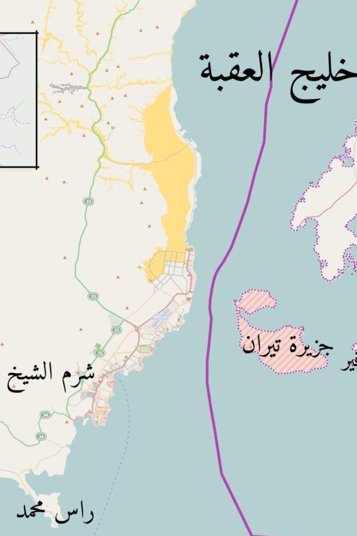 سعودية بالوثائق القاهرة تفرج عن مستندات لتبرر قانونية تنازلها عن جزيرتي تيران وصنافير Places To Visit Map Arabi