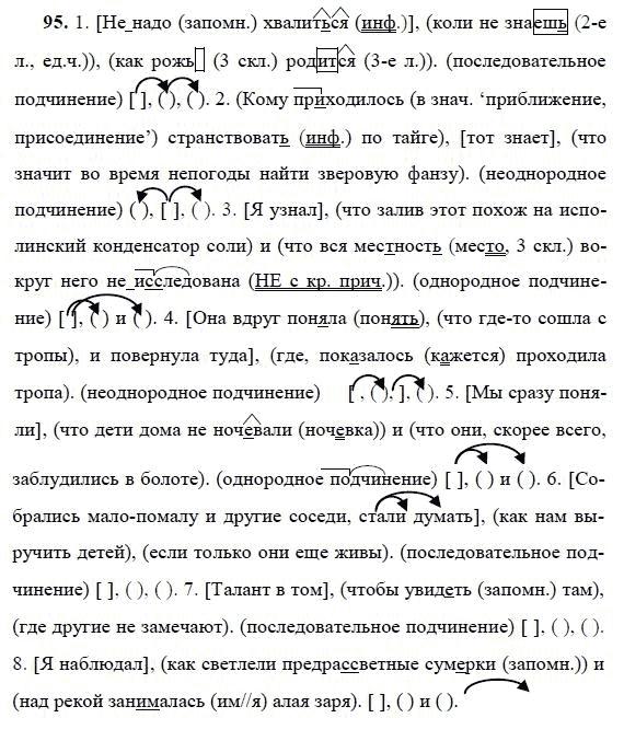Гдз тетрадь задачник русский язык соловейчик 4 класс смотреть бесплатно и регистрации онлайн
