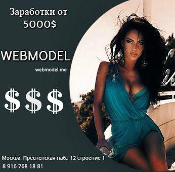 работа для девушек студентов в москве