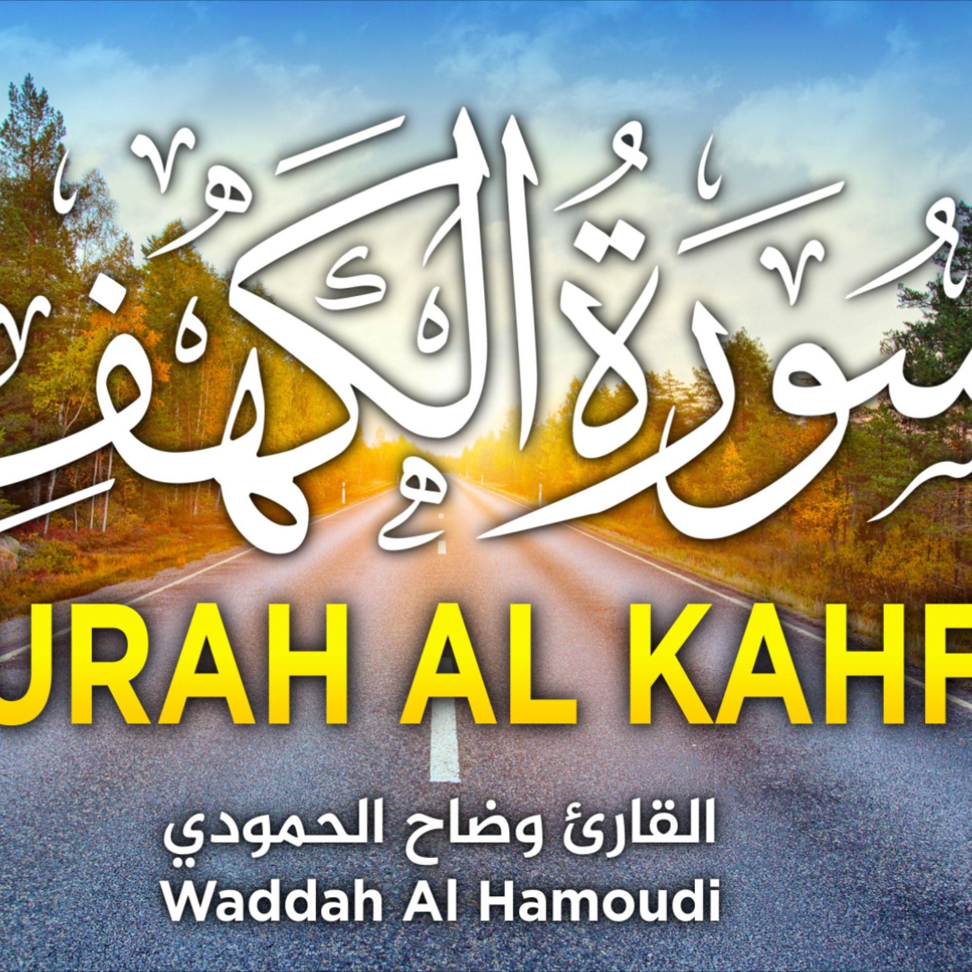 سورة الكهف نور مابين الجمعتين تلاوة أكثر من رائعة سبحان من رزقه هذا الصوت Surah Al Kahf Surah Al Kahf Al Kahf Quran Surah