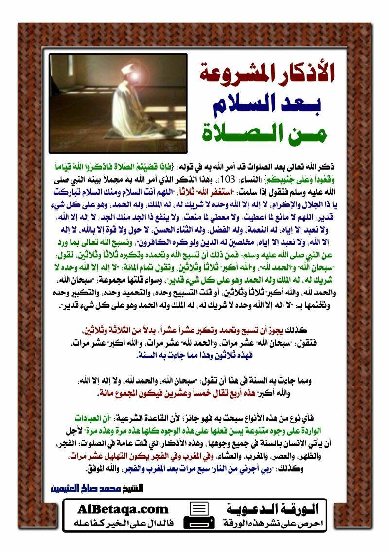 Prayer الصلاة Prayers Bullet Journal Journal