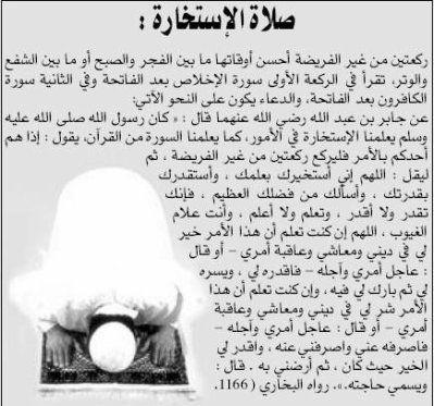 تعلم صلاة الاستخارة ودعاء الاستخارة لحسم قراراتك موقع مصري In 2021 Islam Quran Arabic Quotes