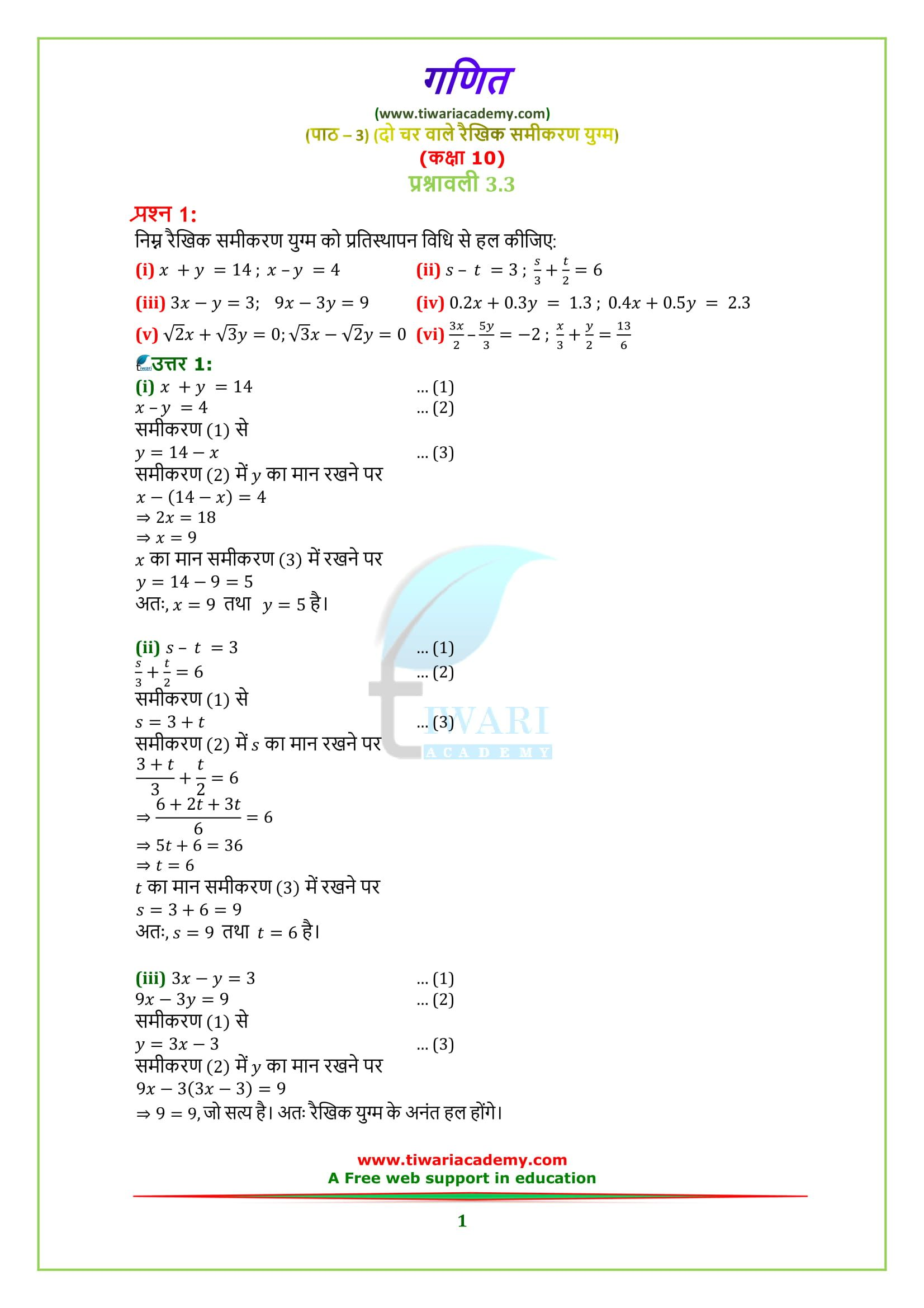 Class 10 Maths Chapter 3 Exercise 3 3 In Hindi Medium Math Chapter Chapter 3 [ 2339 x 1653 Pixel ]