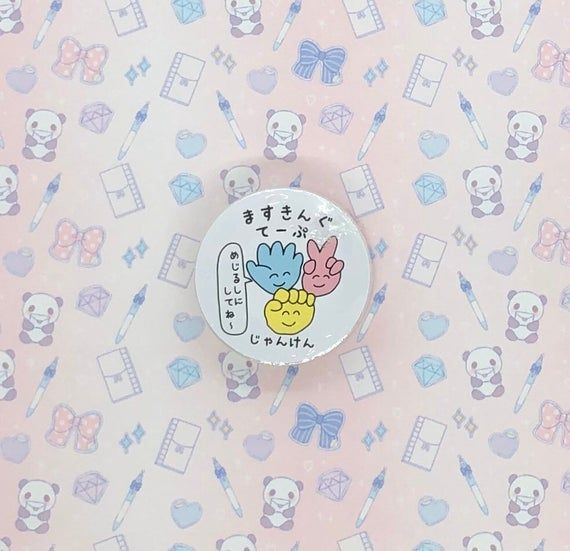 Masking tape, Janken15mm x 5mPlease follow my Instagram and get the 10% off coupon code:)@tokyostickerstoreFeel free to ask any questions about the product. *Please read the shop policy and FAQ before placing an order.
