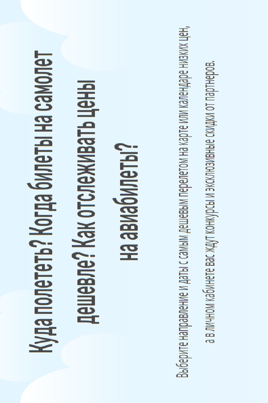 Билеты на самолет самые дешевые даты купить авиабилет москва витязево