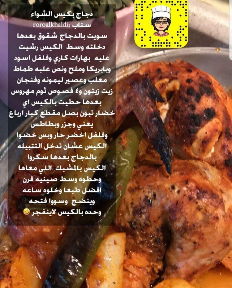 دجاج بكيس الشواء Cooking Recipes Egyptian Food Cooking