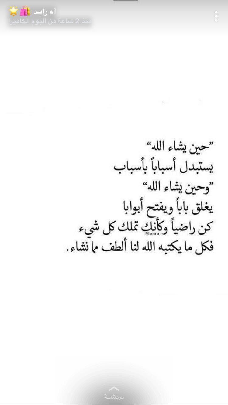 خلفيات صور افتار هيدر تمبلر صوره صور كلام Quran Quotes Islamic Inspirational Quotes Proverbs Quotes