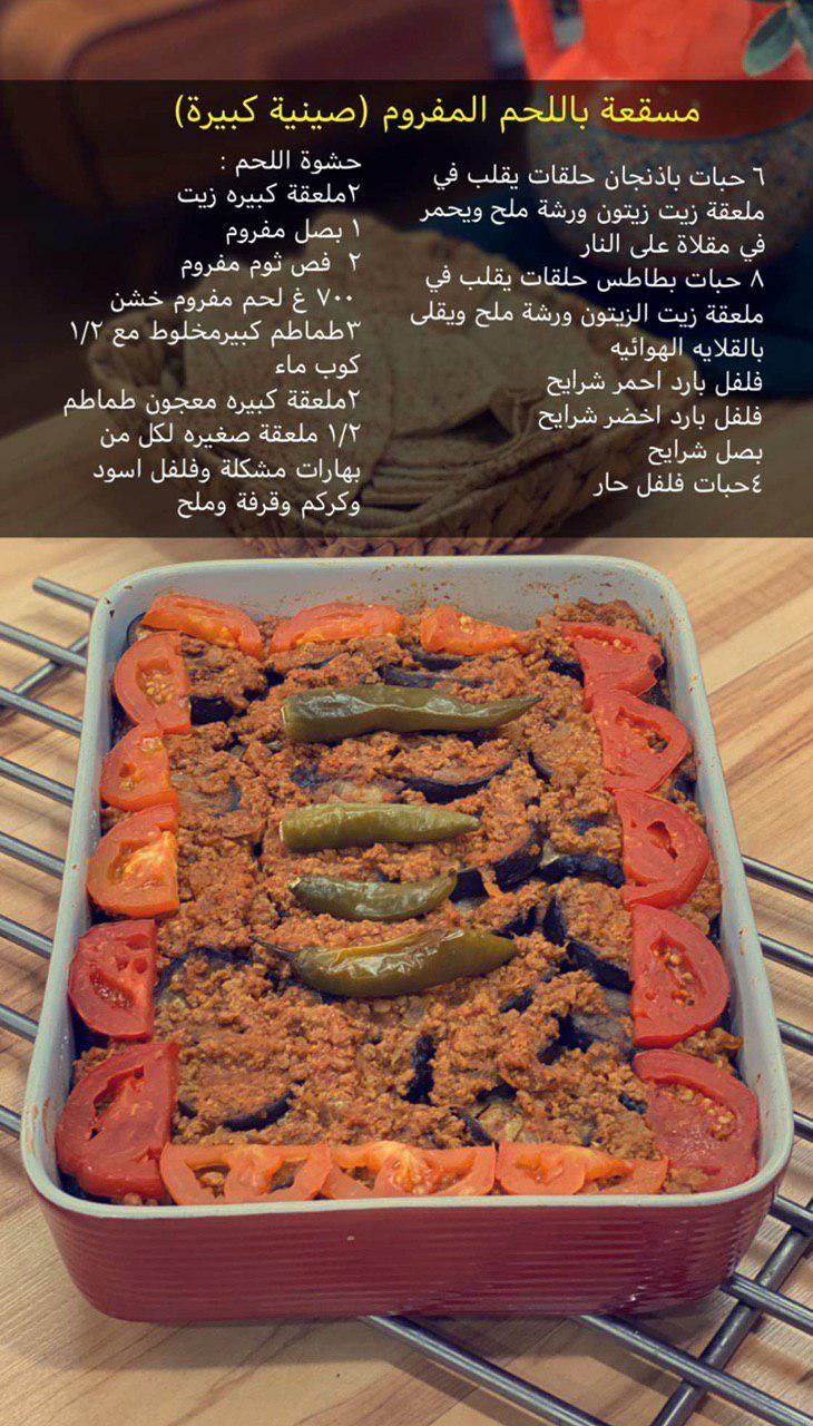 طريقة عمل أكلات باللحم المفروم In 2020 Egyptian Food Appetizer Recipes Recipes