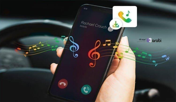 أفضل المواقع لتحميل نغمات الرنين للهاتف المحمول بصيغة Mp3 عربي تك Download Free Ringtones Free Ringtones Ringtones For Iphone