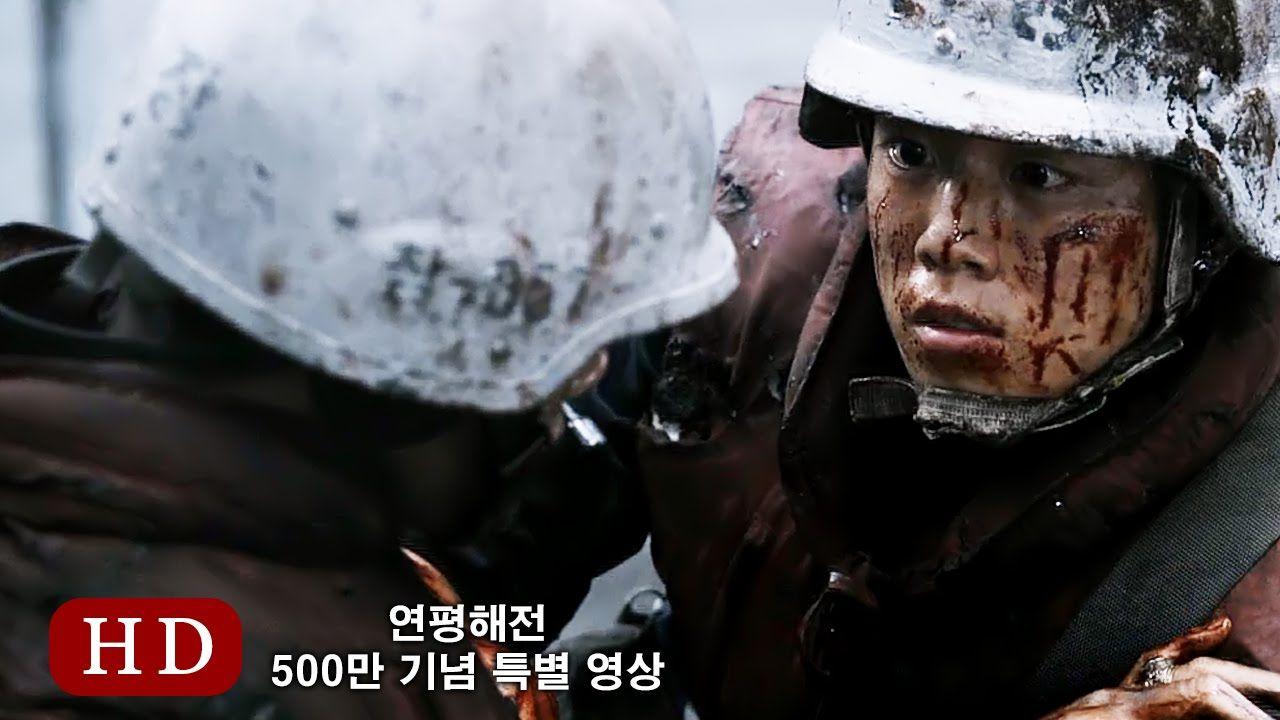 연평해전 (Northern Limit Line, 2015) 500만 기념 특별 영상 (Special Video)