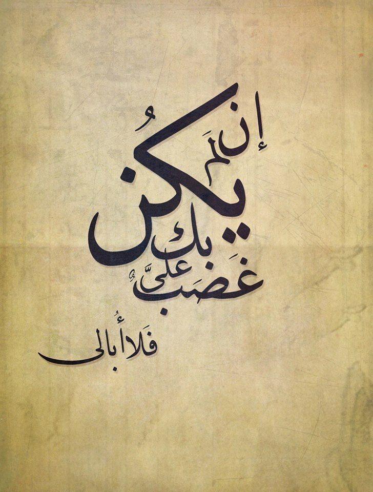اللهم إنى اشكو اليك ضعف قوتى وقلة حيلتى وهوانى على الناس يا أرحم الرحمين أنت رب ال Quran Quotes Inspirational Islamic Inspirational Quotes Quran Quotes Verses