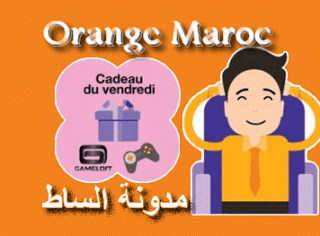 هنا طريقة الحصول على هدايا من Orange المغرب كل يوم جمعة اسمس مكالماتت انترنت فقط عن طريق اسال رسالة اسمس مجانية Orange Maroc Orange Cadeau